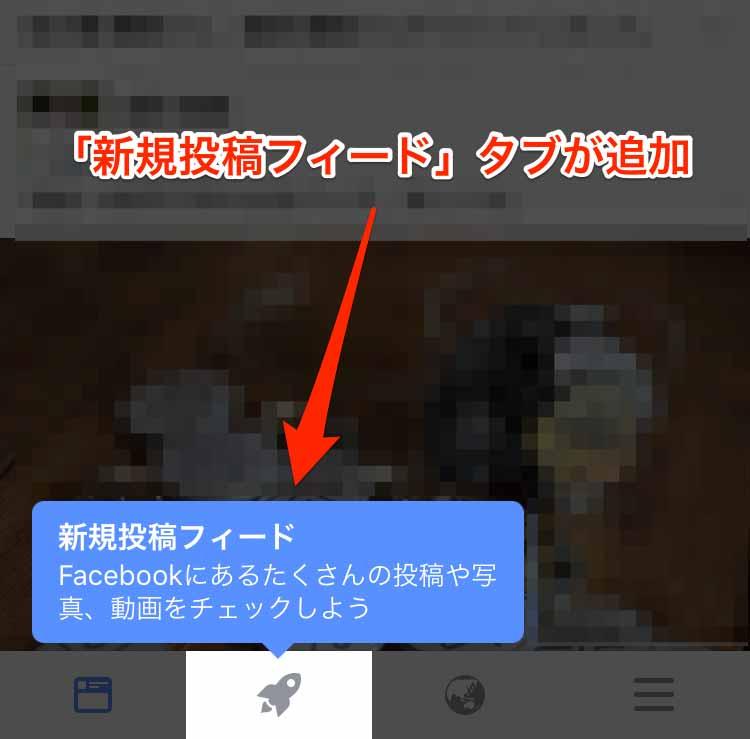 Facebook、iOSアプリ「Facebook 81.0」リリース ―「新規投稿フィード」タブを追加しメッセンジャーアイコンは左上に