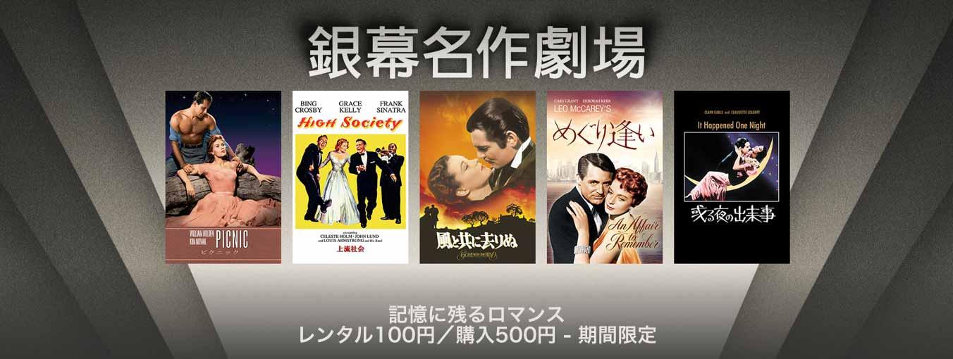 iTunes、往年の名作ロマンス映画をレンタル100円/購入500円で提供する「銀幕名作劇場」実施中