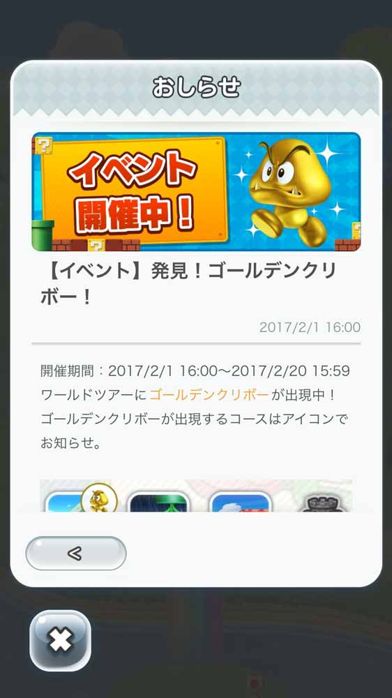 「スーパーマリオラン」のワールドツアーに「ゴールデンクリボー」出現中!(2/20 15:59分まで)