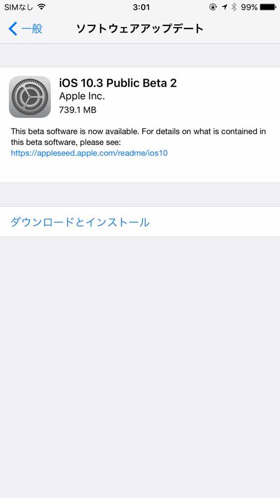 Apple、「iOS 10.3 Public Beta 2」リリース