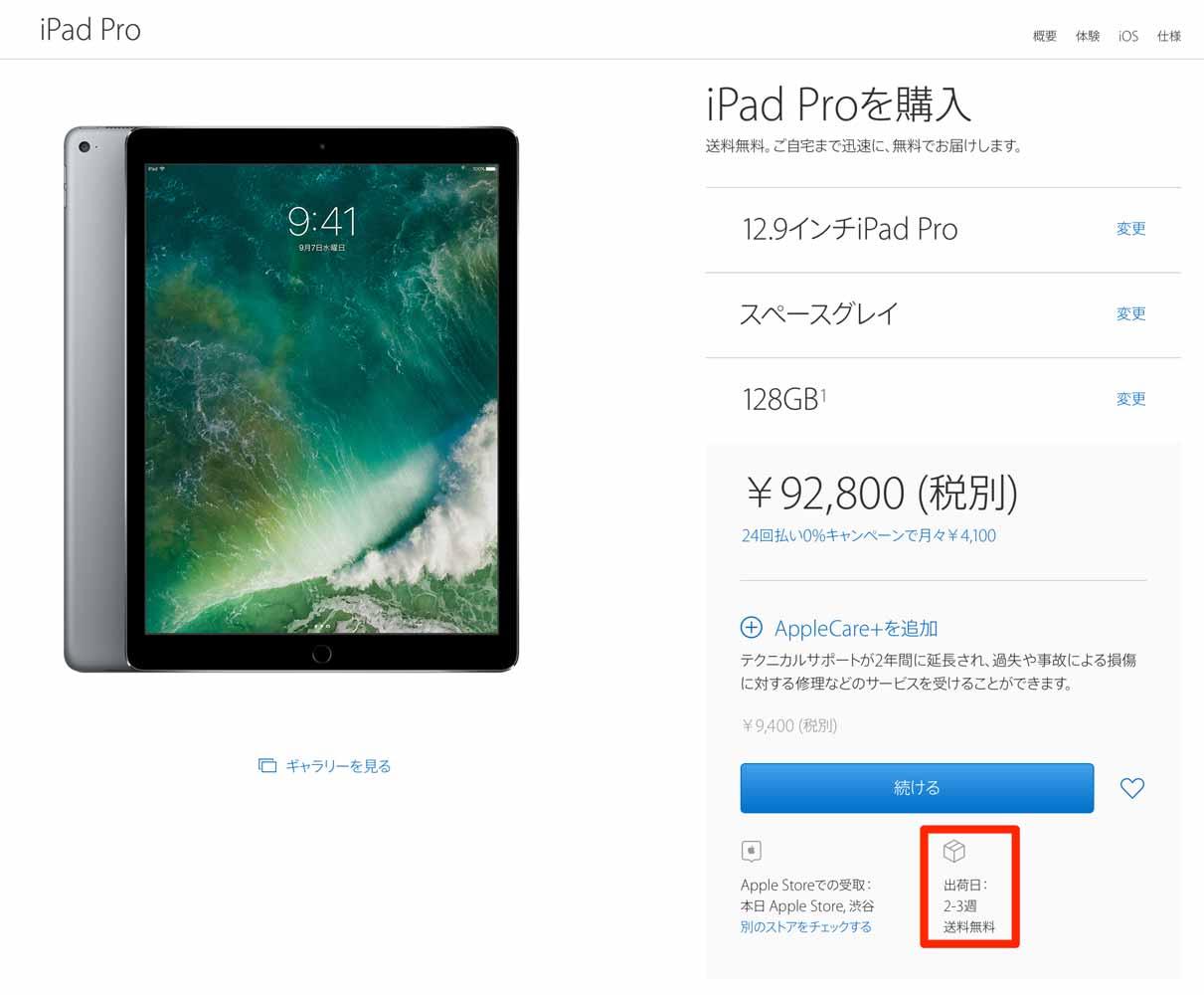 「12.9インチiPad Pro」の出荷予定日が「2-3週」に延びる ― 新モデル発表が近いため??