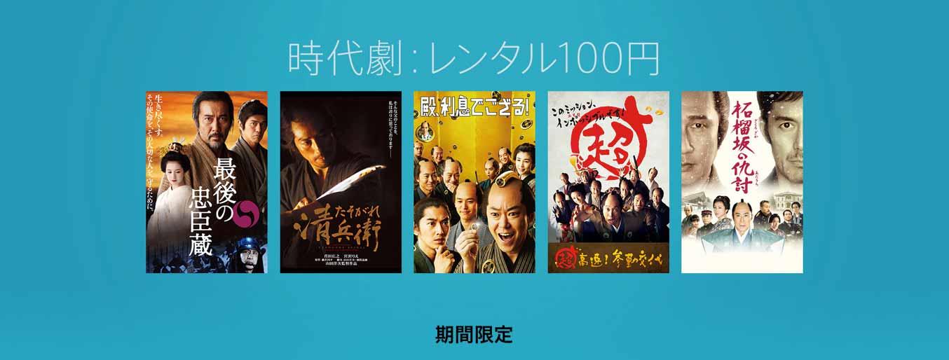 iTunes Store、「時代劇:レンタル100円」キャンペーン実施中 ― 「殿、利息でござる!」など19作品が対象