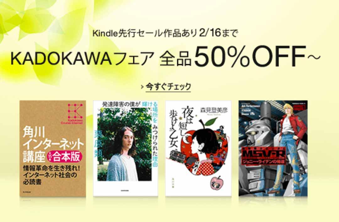 【全品50%OFF】Kindleストア、9,400冊以上が対象の「KADOKAWAフェア」実施中