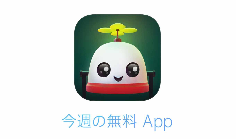 Apple、「今週の無料 App」としてパズルゲームアプリ「Roofbot」を無料で配信中