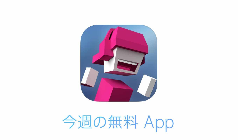 iTunes、「今週の無料 App」としてランアクションゲームアプリ「Chameleon Run」をピックアップ