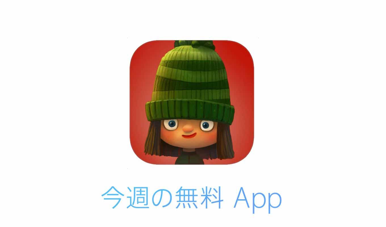 1週間限定でiOSアプリが無料になる「今週の無料 App」はインタラクティブ童話アプリ「緑ずきんちゃん」