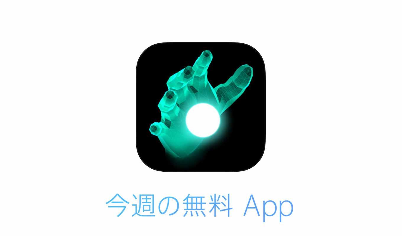 1週間限定でiOSアプリが無料になる「今週の無料 App」はアクションゲーム「Nightgate」