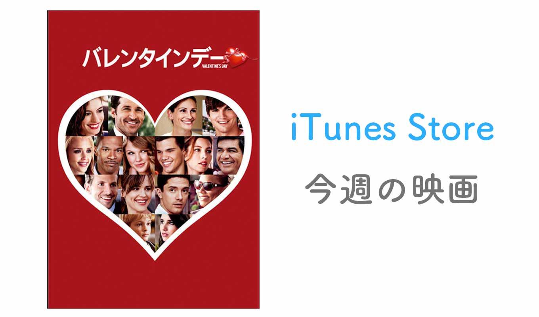 iTunes Store、「今週の映画」として「バレンタインデー」をピックアップ【レンタル100円】
