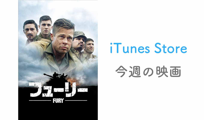 【レンタル100円】iTunes Store、「今週の映画」として「フューリー」をピックアップ