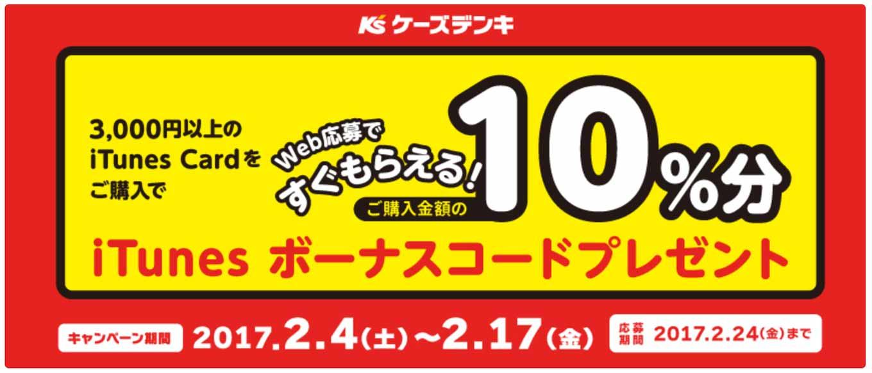 ケーズデンキ、3,000円以上のiTunes Card購入で10%分のiTunesコードがもらえるキャンペーンを実施中(2/17まで)