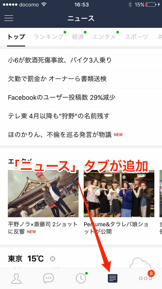 LINE、iOS向け「LINE」アプリに「ニュース」タブを追加