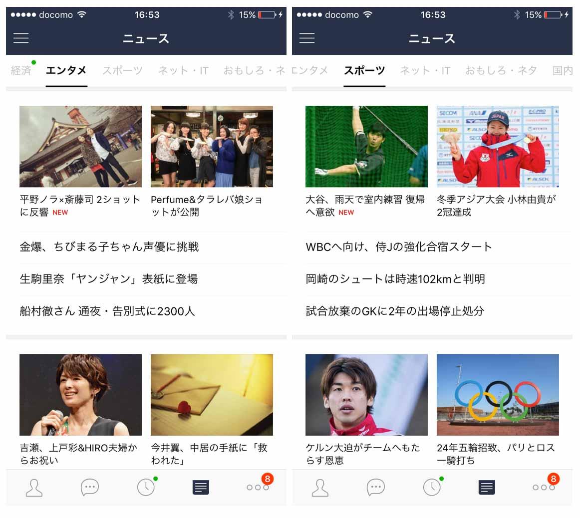 LINEモバイル、LINEアプリの「ニュースタブ」もカウントフリーに追加