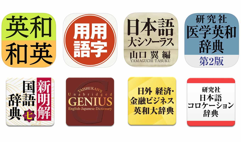 ロゴヴィタスのiOS・Mac向け辞書アプリが最大50%オフで販売中(3/31まで)