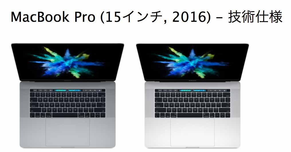 Apple、「MacBook Pro(Late 2016)」のモデル名から「Late」の表記を外す