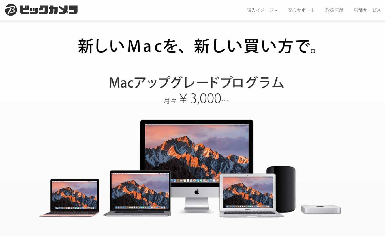 ビックカメラとソフマップ、新しいMacの買い方「Macアップグレードプログラム」の提供開始