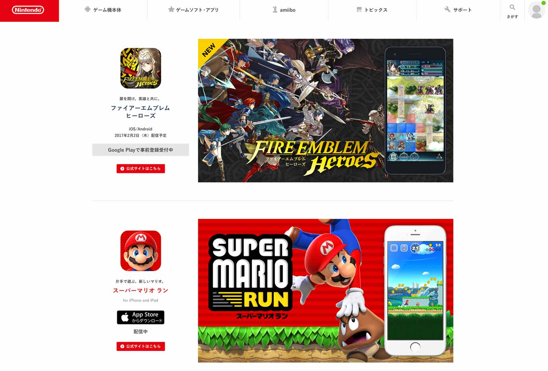 任天堂、スマホ向けアプリは今後も年に2〜3本のペース作り続ける方針