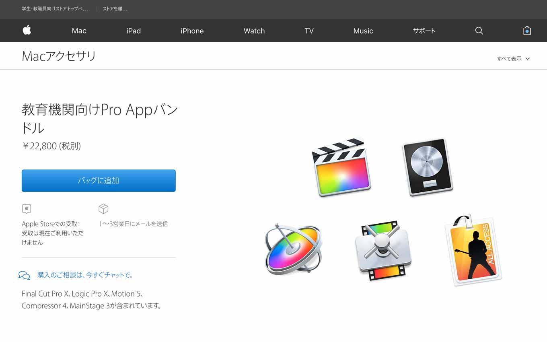 Apple、日本でもプロ向けMacアプリをセットにした「教育機関向けPro Appバンドル」の販売を開始
