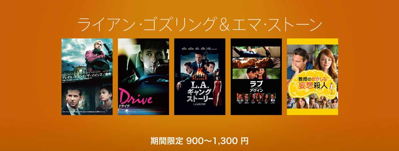 iTunes、ライアン・ゴズリングとエマ・ストーンの出演映画を期間限定で900〜1,300円で販売するキャンペーン実施中