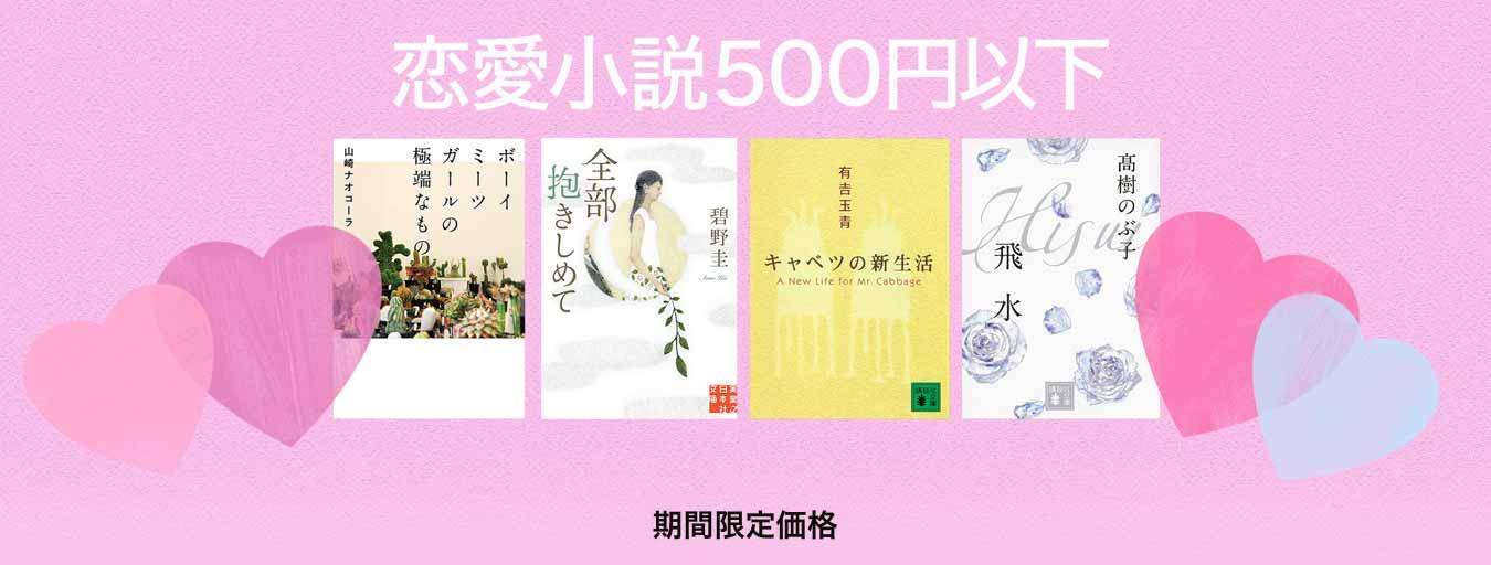 iBook Store、期間限定で合計59冊が対象「恋愛小説500円以下」セール実施中