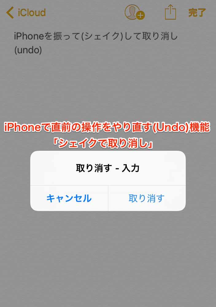 iPhoneで直前の操作をやり直す(Undo)機能「シェイクで取り消し」― 無効にする方法も