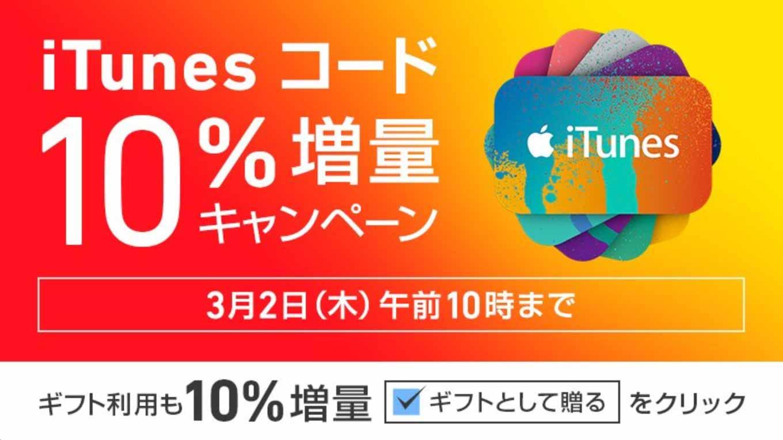 ソフトバンクオンラインショップ、期間限定「iTunes コード 10%増量」キャンペーンを実施中(3/2 午前10時まで)
