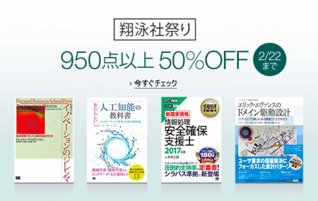 【50%OFF】Kindleストア、対象950点以上「翔泳社祭り」実施中 (2/22まで)