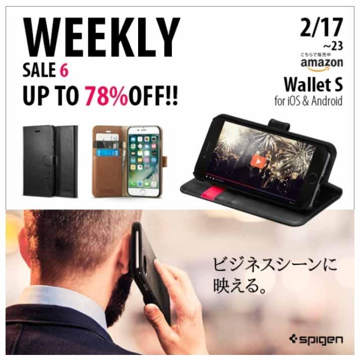 【最大78%オフ】Spigen、iPhoneケース「ウォレットS」を特価販売中 ― 週替わりタイムセール第6弾