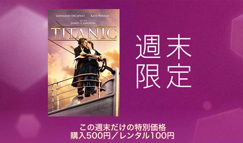 【この週末限定】iTunes、映画「タイタニック」を購入500円/レンタル100円で配信中