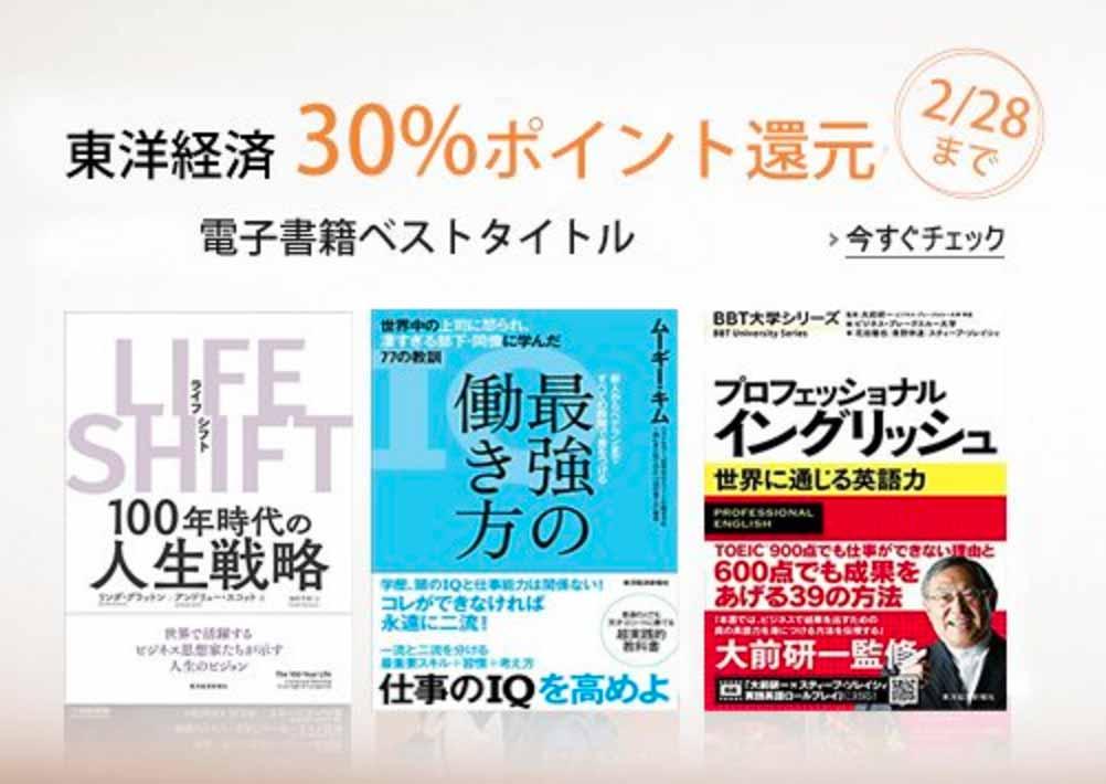 【30%ポイント還元】Kindleストア、「東洋経済 電子書籍ベストタイトル」セール実施中(2/28まで)