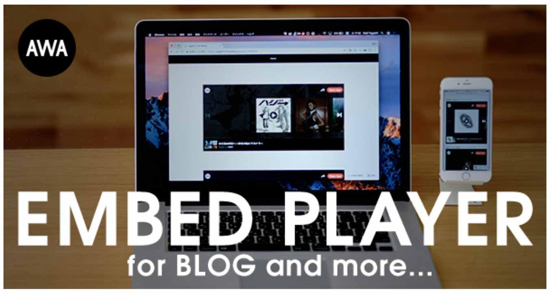 AWA、ブログなどのWEBページに貼ることができる「埋め込みプレイヤー」の提供を開始 ― iOSアプリからコードを取得する方法