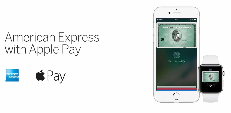 アメリカン・エキスプレス、「Apple Pay」に対応を発表 ― キャッシュバックキャンペーンも実施