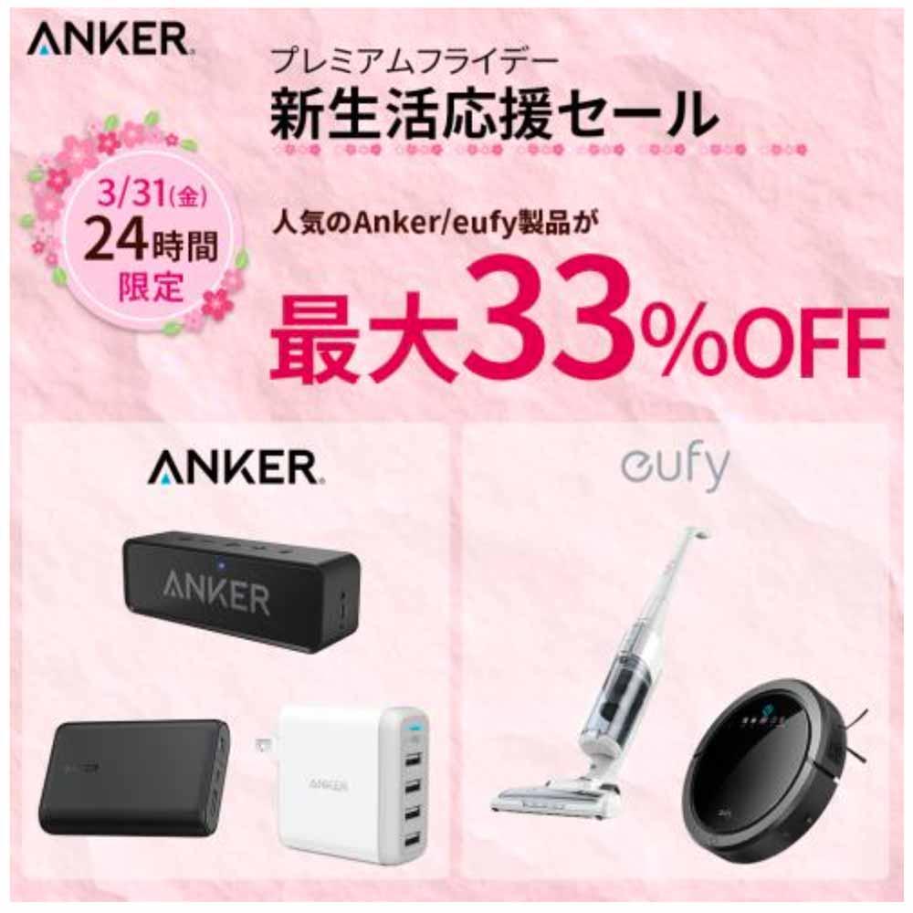 【最大33%オフ】Anker、1日限定の「Anker x eufy 新生活応援セール」実施中 ― Bluetoothスピーカーやモバイルバッテリーなど