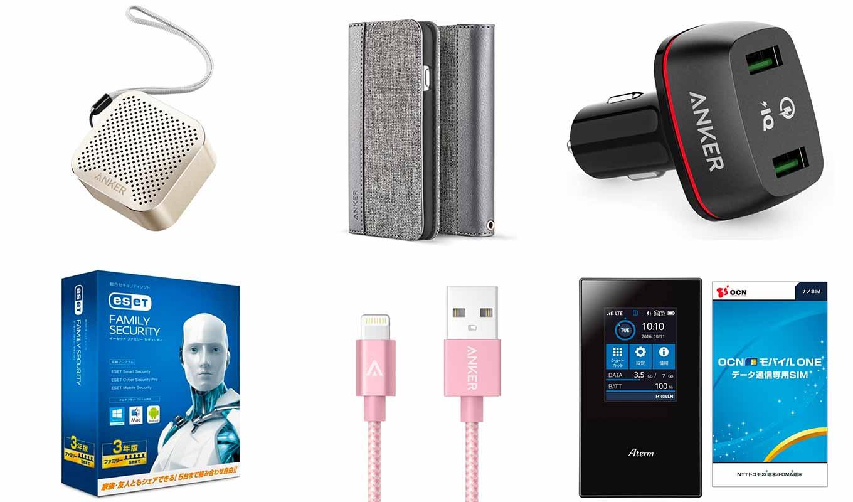 【最大72%オフ】Amazon、AnkerのBluetoothスピーカーやiPhoneアクセサリなどをタイムセール価格で販売中(3/11 23時まで)