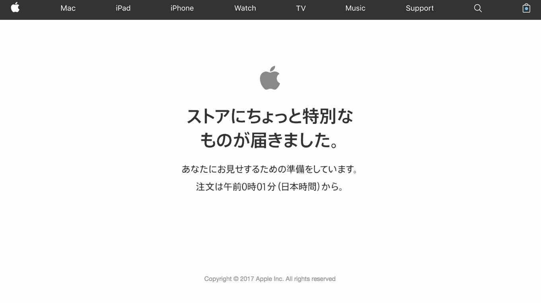 Apple、公式サイトをメンテナンスモードに ー 終了後に「iPhone 7 (PRODUCT) RED Special Edition」などが発売へ