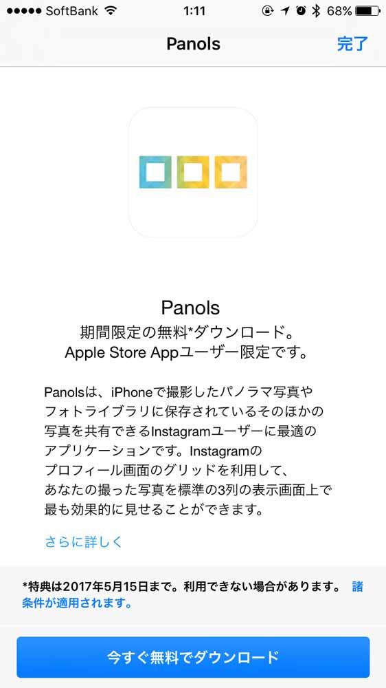 Applestorefreeapp1