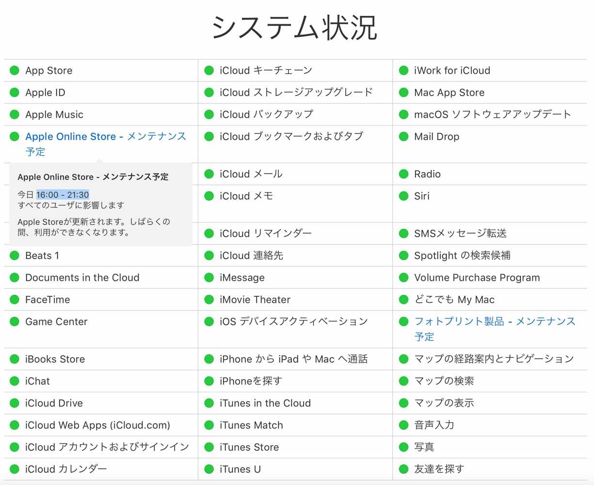 Apple、オンラインストアを本日(3/21)「16:00 – 21:30」までメンテナンス予定 ー 新型「iPad」発売の準備!?