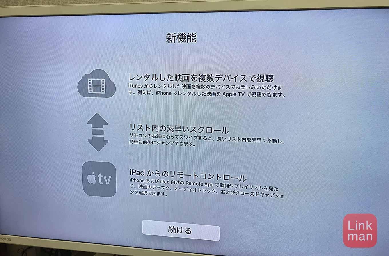 Apple、「Apple TV(第4世代)」向けに「tvOS 10.2」リリース