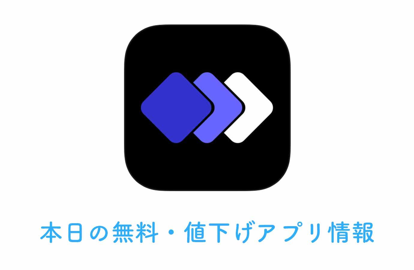 【480円→無料】フィルターを組み合わせて独自のプリセットが作れる画像編集アプリ「Preset」など【3/1】本日の無料・値下げアプリ情報
