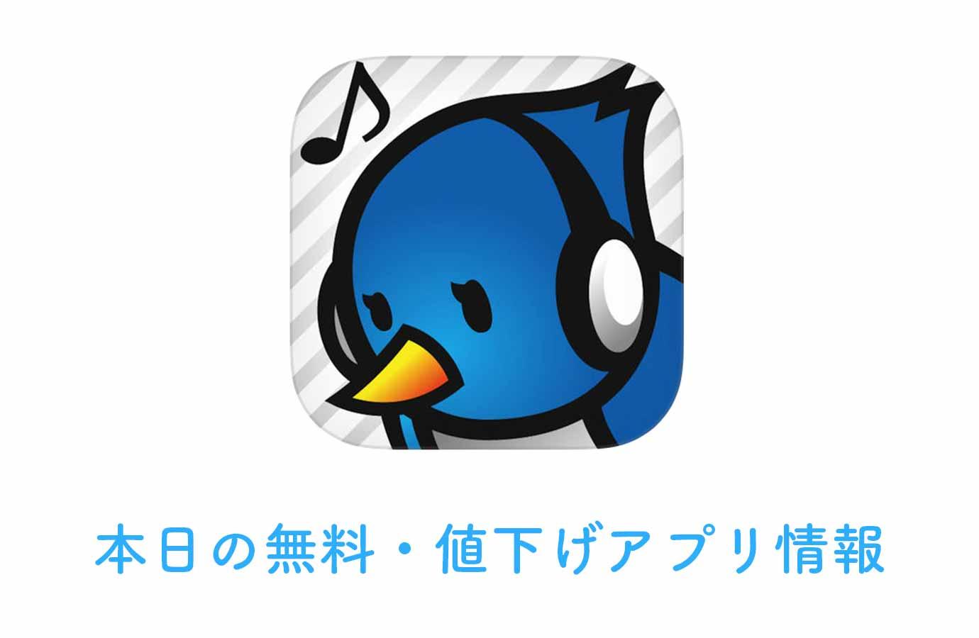 【120円→無料】今聴いている音楽の情報をSNSに投稿できる「TwitSong」など【3/4】本日の無料・値下げアプリ情報