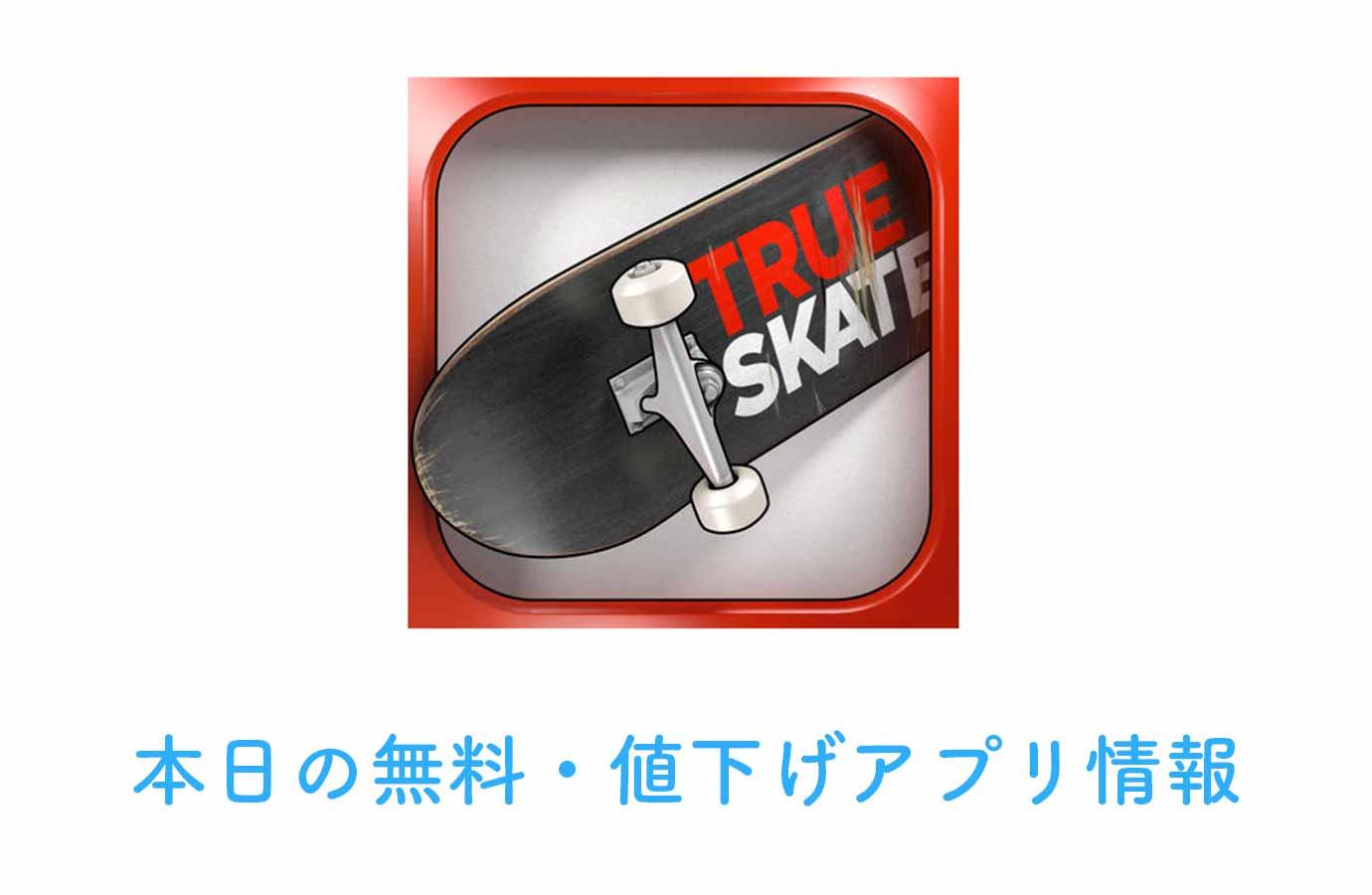 【240円→無料】2本の指で操作するリアルスケボーゲーム「True Skate」など【3/6】本日の無料・値下げアプリ情報