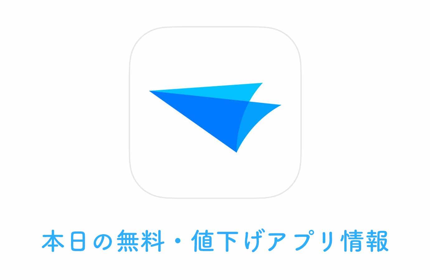 【600円→無料】SNS風の見た目が特徴のメールアプリ「Flow」など【3/7】本日の無料・値下げアプリ情報