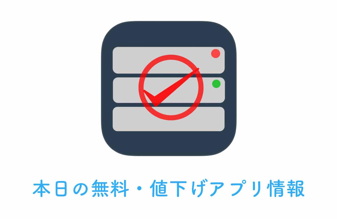 【360円→無料】やらない事を管理するためのアプリ「やらない事リスト」など【3/8】本日の無料・値下げアプリ情報