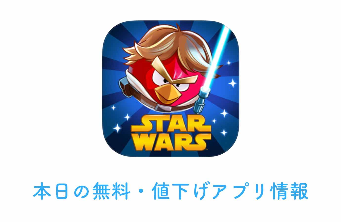 【120円→無料】Angry BirdsがStar Warsとコラボした「Angry Birds Star Wars」など【3/12】本日の無料・値下げアプリ情報