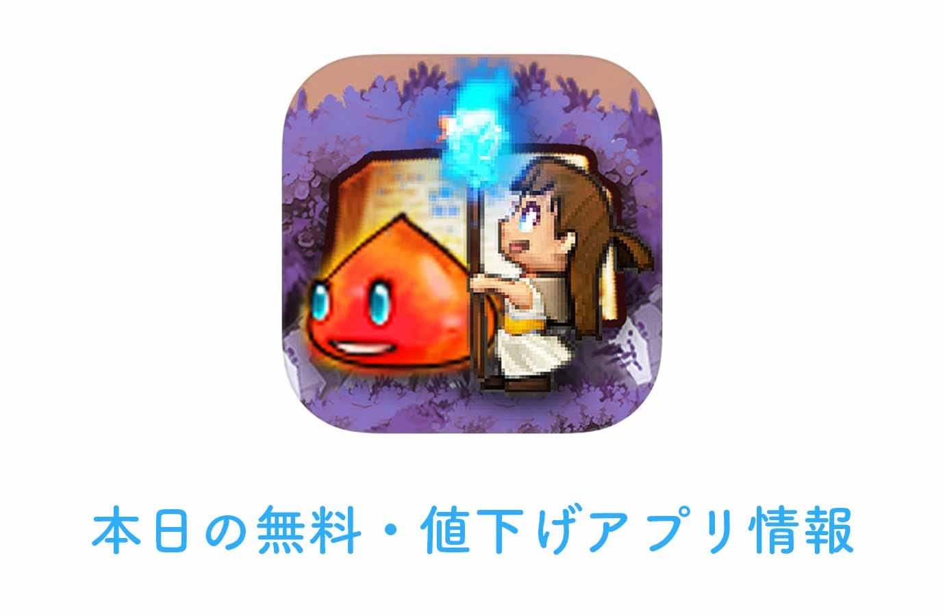 【120円→無料】ダンジョンの999Fを目指すRPG「ダンジョン999F」など【3/13】本日の無料・値下げアプリ情報