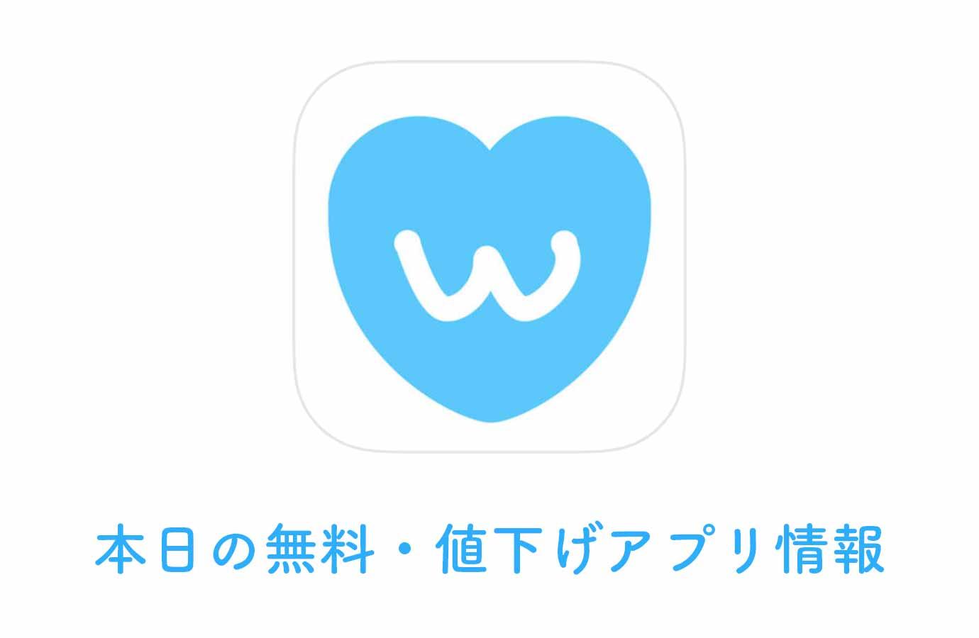 【240円→無料】ウィジェットに時計やアプリなどを設置できる「Widget DIY」など【3/14】本日の無料・値下げアプリ情報