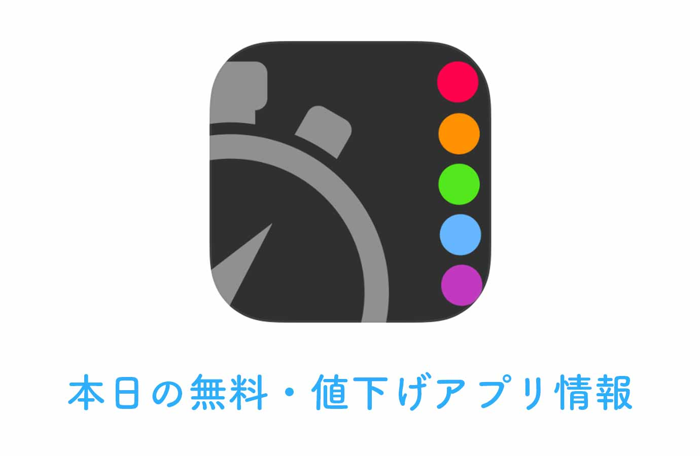 【360円→無料】エクササイズに最適なインターバルタイマーアプリ「Time Me」など【3/15】本日の無料・値下げアプリ情報