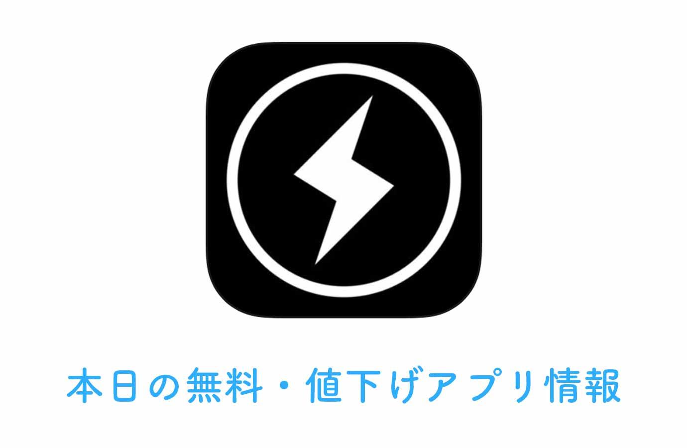 600円→無料!暗い写真が綺麗になる人気の写真補正アプリ「Instaflash Pro」など【3/18】本日の無料・値下げアプリ情報