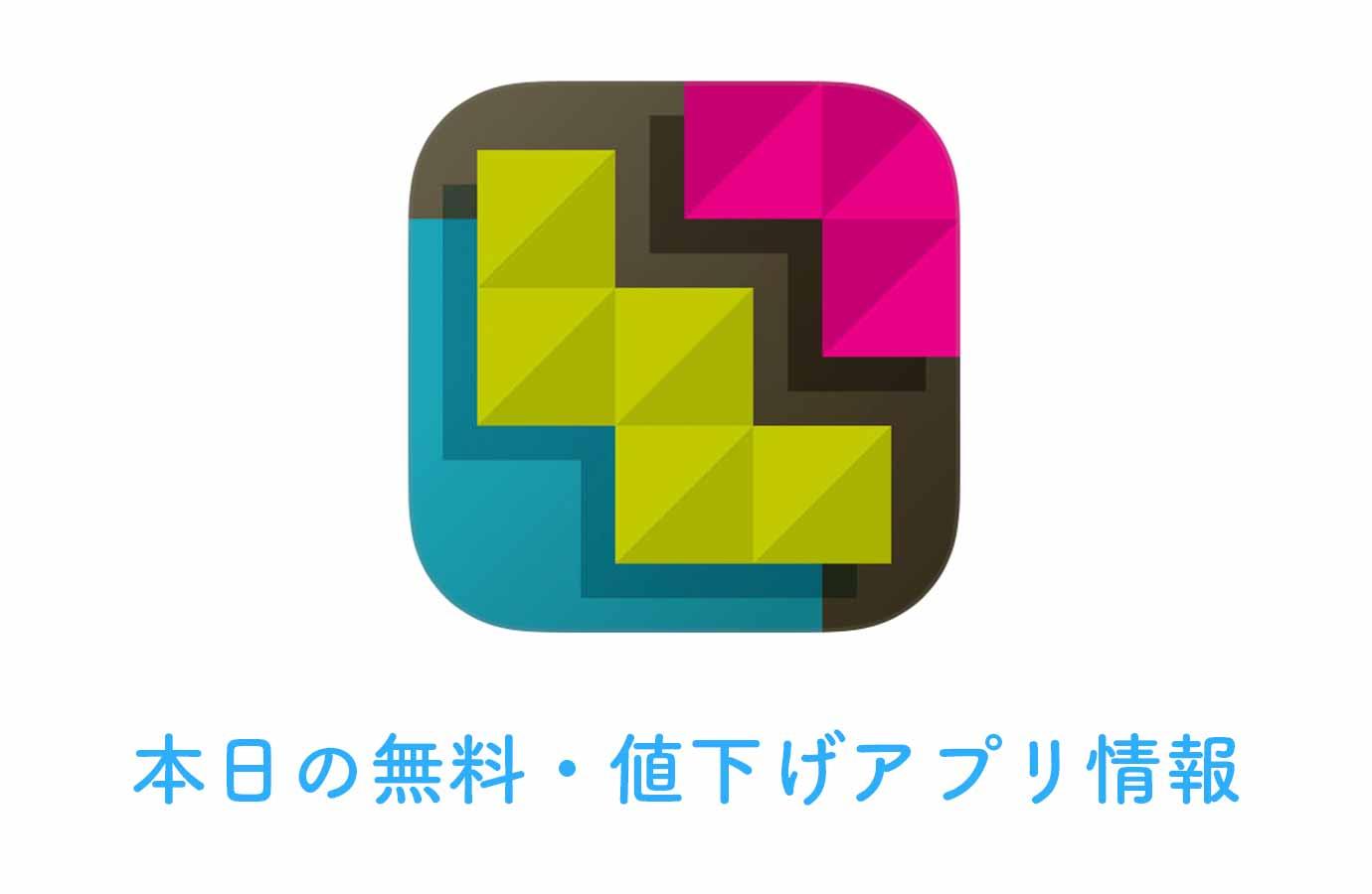 360円→無料!ハマるブロックパズル「Formino」など【3/19】本日の無料・値下げアプリ情報