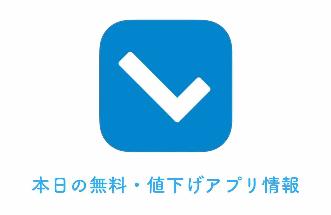 ¥240→無料!写真やアイコンで管理できるわかりやすいToDoアプリ「Cuecard」など【3/21】本日の無料・値下げアプリ情報