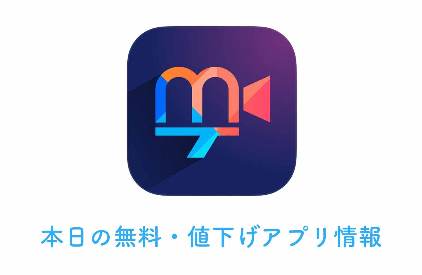 480円→無料!様々な撮影モードを搭載した高機能カメラアプリ「Musemage」など【3/22】本日の無料・値下げアプリ情報